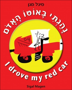 red-car-cover