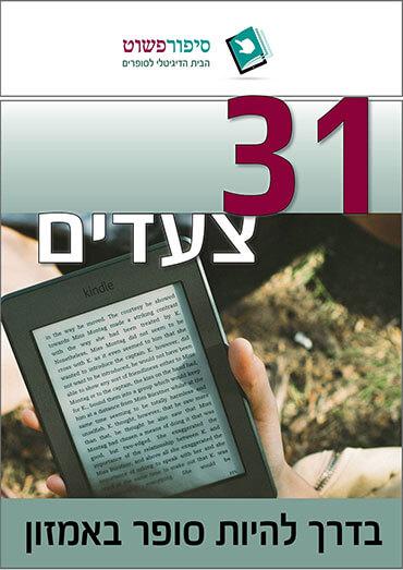 מדריך לכתיבת ספרים דיגיטליים