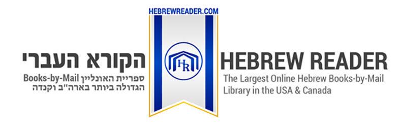hebrew-reader1