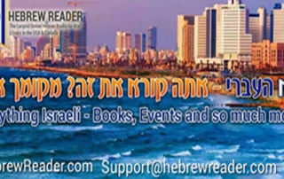 hebrew-reader2