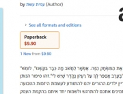 amazon-hebrew